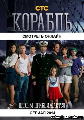 корабль смотреть онлайн 27 серия 1 сезон